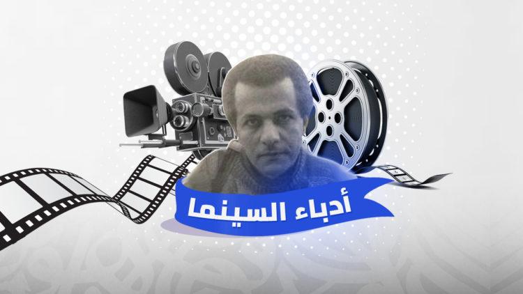 ماهر عواد, سينما, مصر, إخراج, أدباء, مخرجين