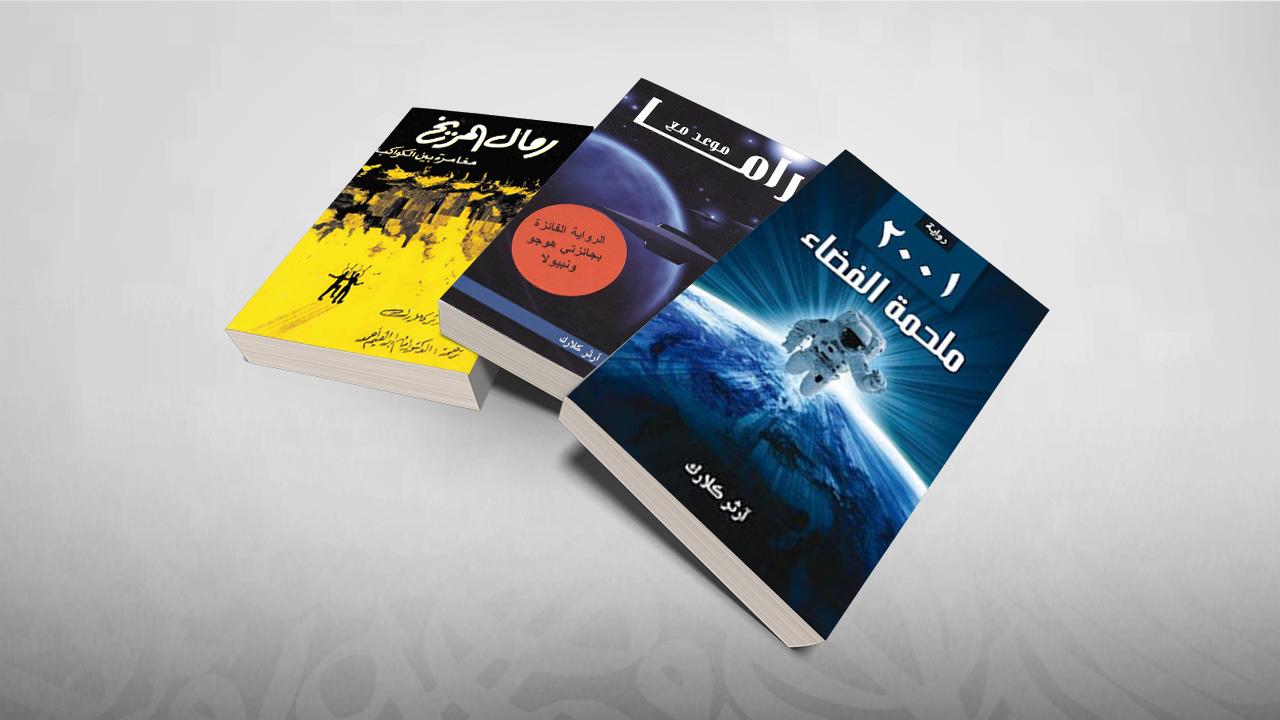 روايات آرثر سي كلارك, أوديسة الفضاء: 2001, موعد مع راما, رمال المريخ مغامرة بين الكواكب