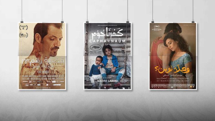 أفلام لبنانية, وهلأ لوين؟, كفر ناحوم, قضية 23, نادين لبكي, سينما