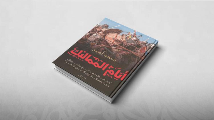 13ec7c257 أيام المماليك, حكايات المذابح والعروش من الصعلكة إلى كرسي الحكم, محمد أمير,  كتب