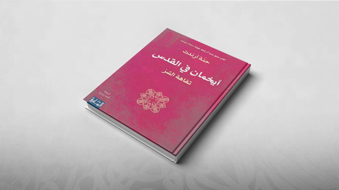 أيخمان في القدس: تقرير حول تفاهة الشر, حنة أرندت