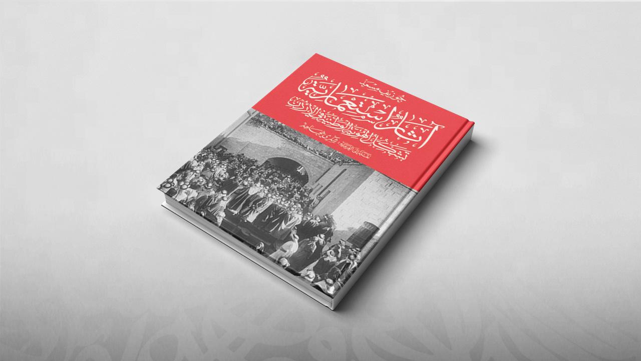 آثار الاستعمار, تشكل الهوية الوطنية الأردنية, جوزيف مسعد