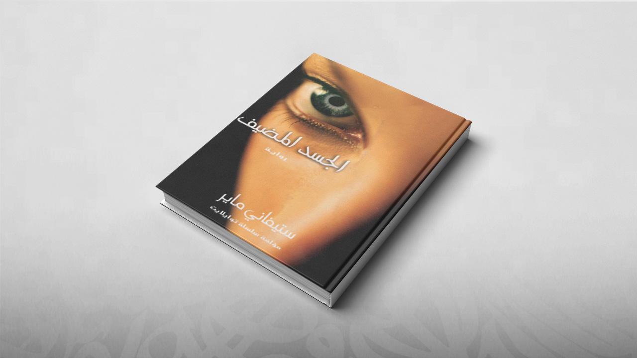 الجسد المضيف, ستيفاني ماير, خيال علمي, روايات