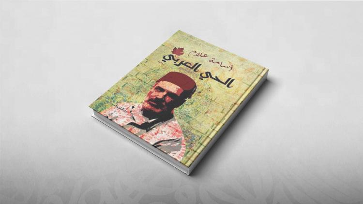 الحي العربي, أسامة علام, معرض الكتاب بالقاهرة 2019