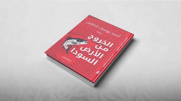 الخروج من الأرض السودا, أحمد يوسف شاهين, معرض الكتاب بالقاهرة 2019