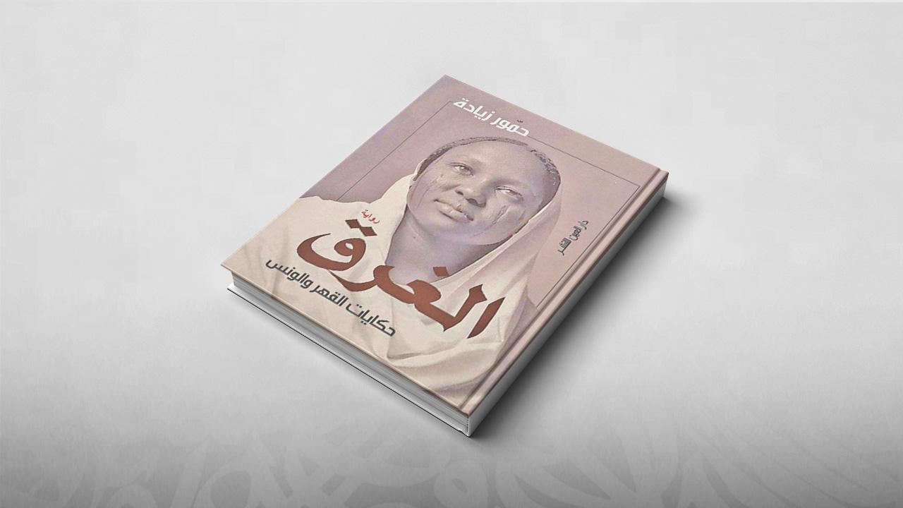 الغرق, حمور زيادة, معرض الكتاب بالقاهرة 2019