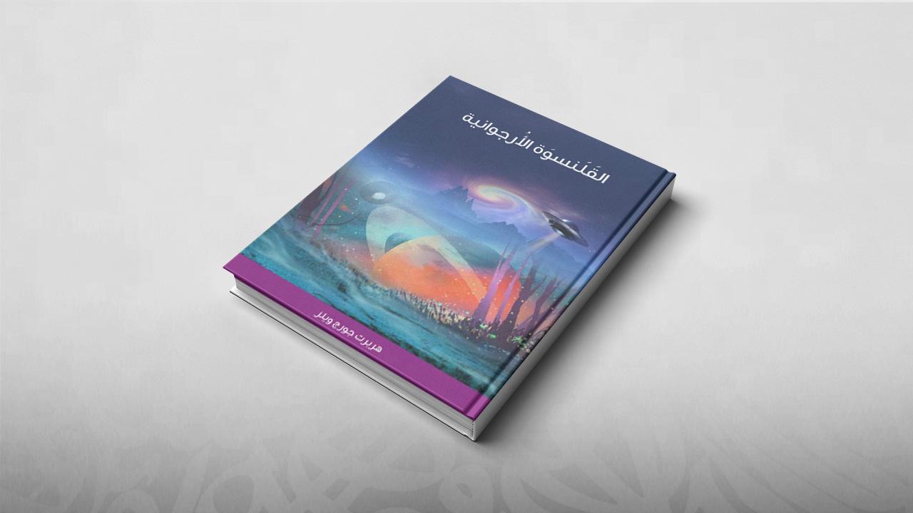 القلنسوة الأرجوانية, هربرت جورج ويلز, خيال علمي, معرض الكتاب