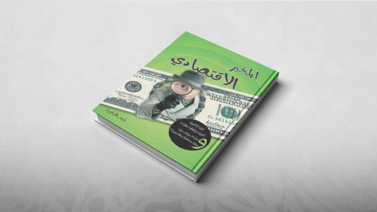 المخبر الاقتصادي, أغنياء, فقراء, تيم هارفورد, كتب, عروض كتب