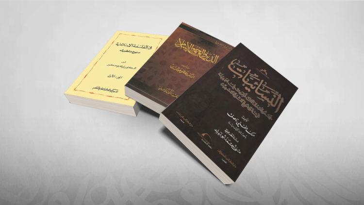 كتب، في الفكر النهضوي الإسلامي