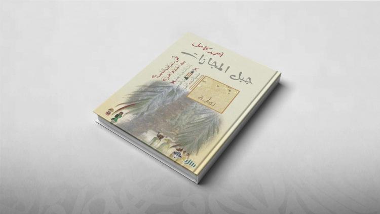 جبل المجازات, أحمد كامل, روايات, مراجعات أدبية