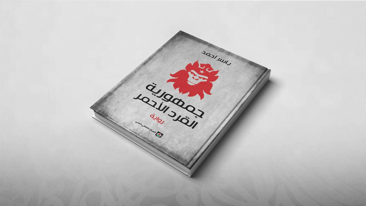 جمهورية القرد الأحمر، ياسر أحمد