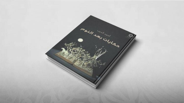 حكايات بعد النوم, أحمد الديب, مجموعات قصصية, مراجعات أدبية