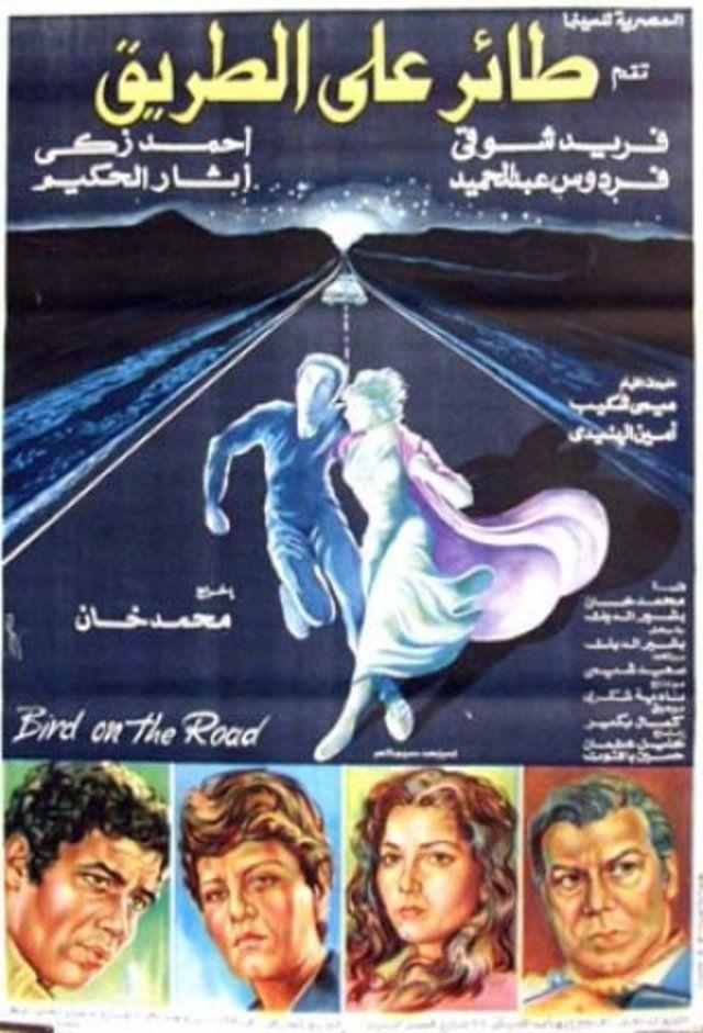 طائر على الطريق، أحمد زكي، محمد خان، آثار الحكيم، فريد شوقي، فردوس عبد الحميد