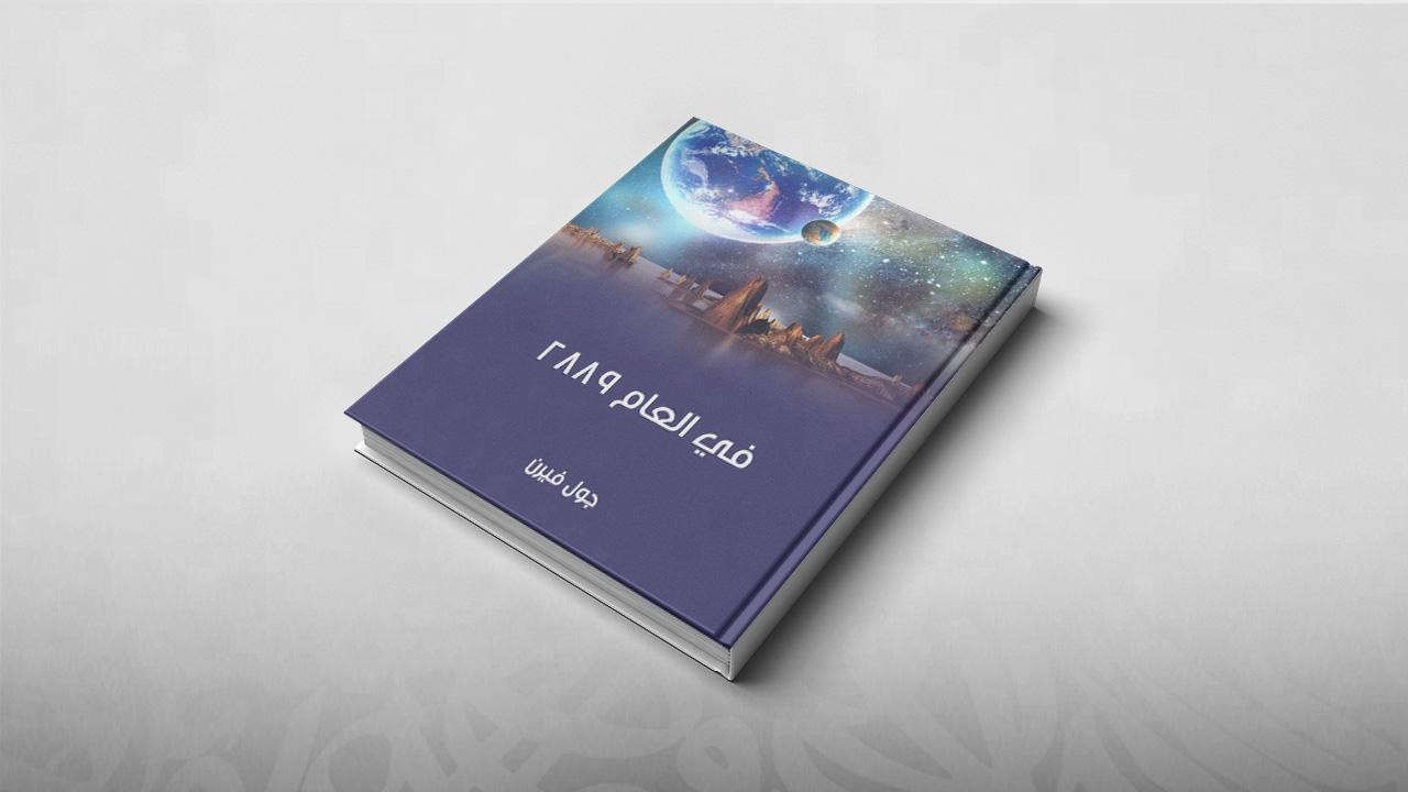 في العام 2889, جول فيرن, خيال علمي, روايات, معرض الكتاب