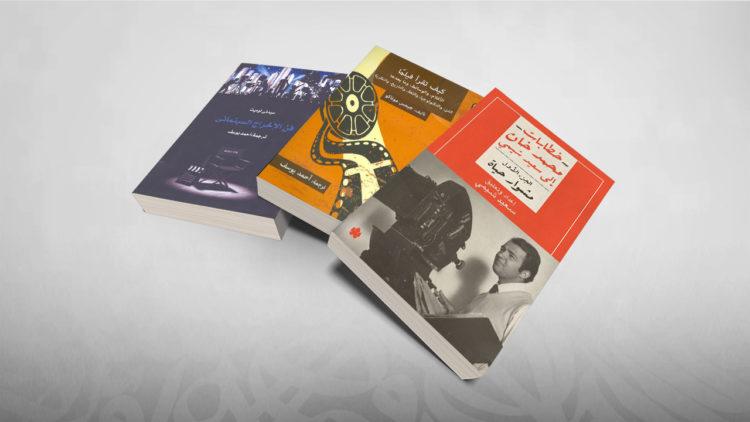 كتب سينمائية, خطابات محمد خان, سعيد شيمي, كيف تقرأ فيلمًا, جيمس موناكو, فن الإخراج السينمائي, سيدني لوميت