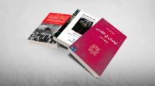 كتب فكرية, أيخمان في القدس, حنة أردنت, السرعة والسياسة, بول فيريليو, آثار الاستعمار, جوزيف مسعد