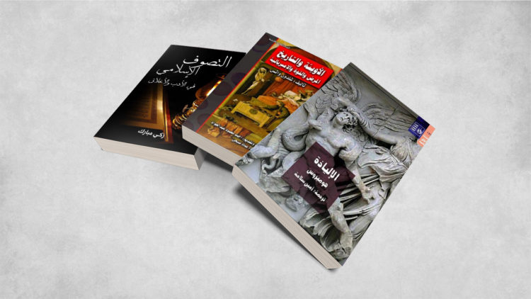 كتب رخيصة، المركز القومي للترجمة، الهيئة العامة للكتاب، الهيئة العامة لقصور الثقافة، دار الكتب والوثائق القومية