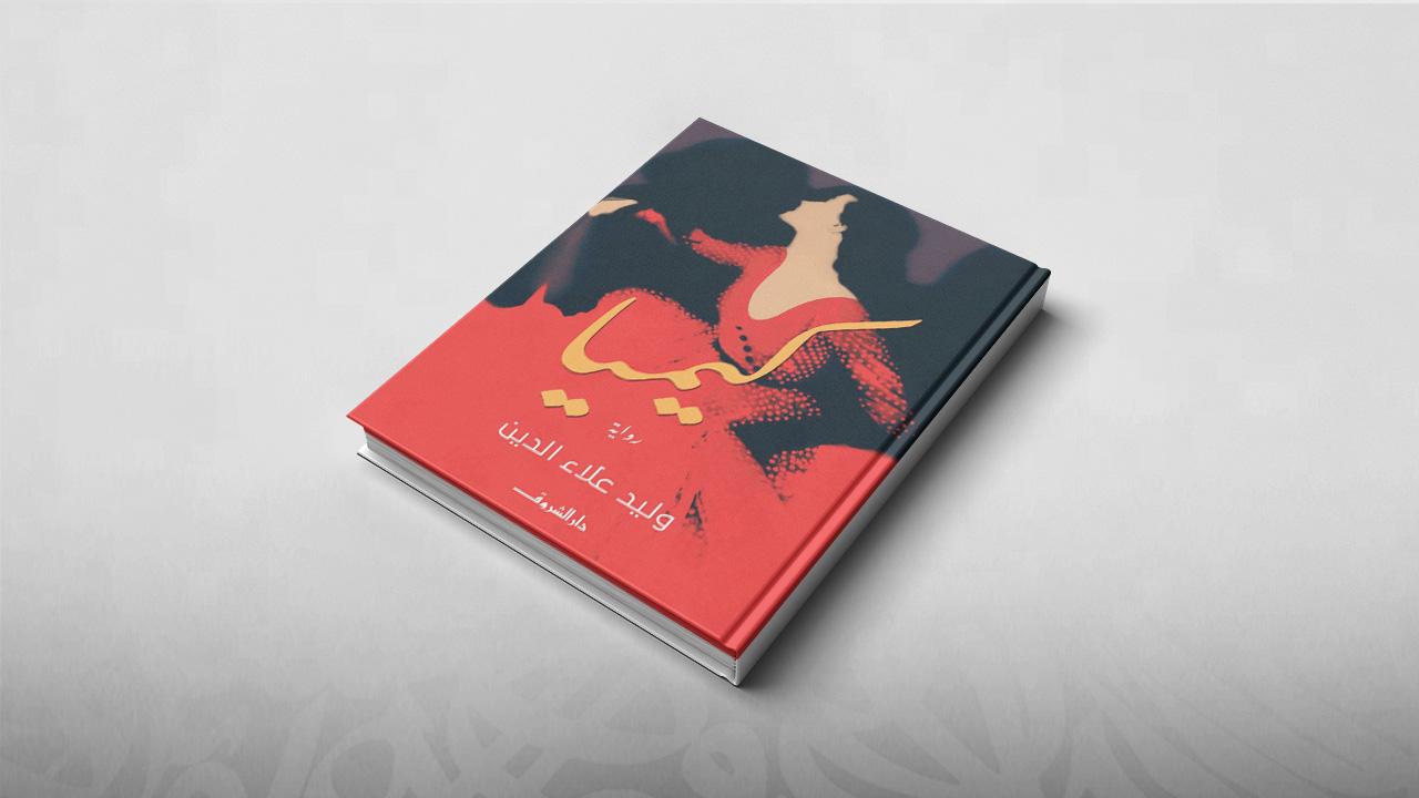 كيميا, وليد علاء الدين, معرض الكتاب بالقاهرة 2019