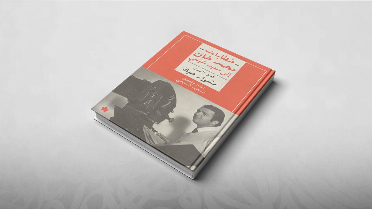 خطابات محمد خان إلى سعيد شيمي: مشوار حياة
