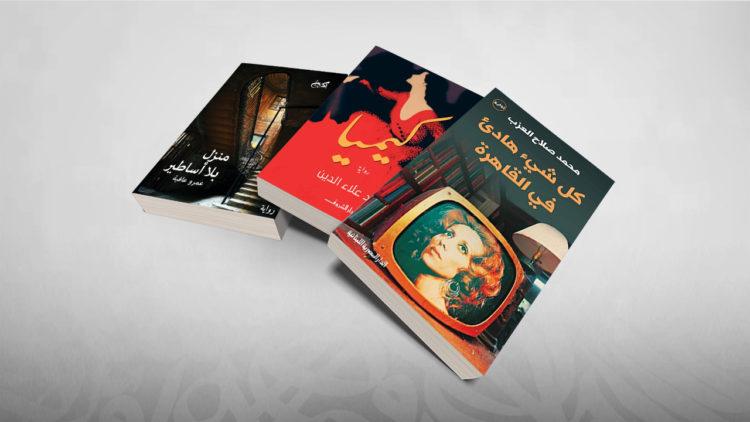روايات معرض الكتاب بالقاهرة 2019, كل شيء هادئ في القاهرة, محمد صلاح العزب, كيميا, وليد علاء الدين, منزل بلا أساطير, عمرو عافية