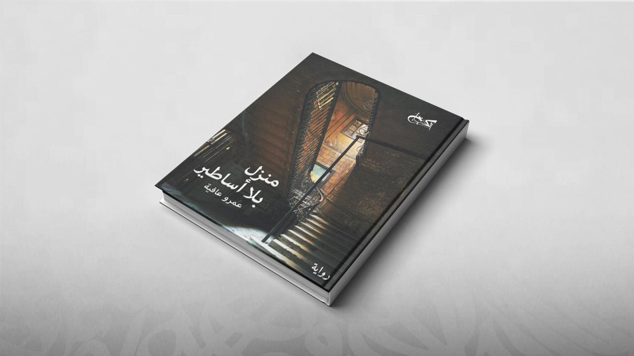 منزل بلا أساطير, عمرو عافية, معرض الكتاب بالقاهرة 2019