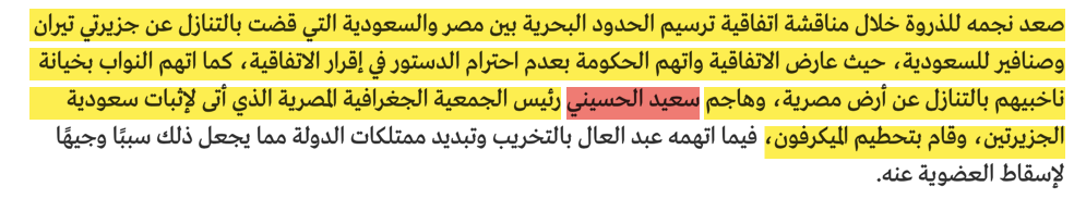 أحمد بحيري ينقل خطأ طباعي في محتوى مسروق