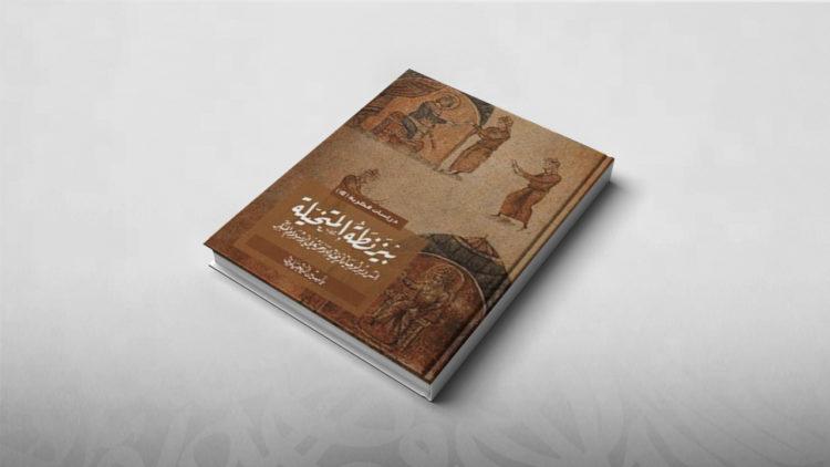 بيزنطة المتخيلة، ياسين اليحياوي، نماء