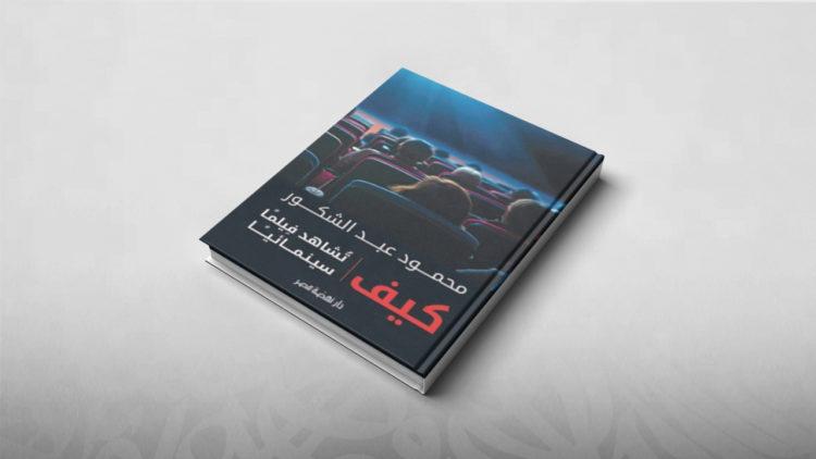 كيف تشاهد فيلمًا سينمائيًا, محمود عبد الشكور, كتب, سينما, قراءات كتب