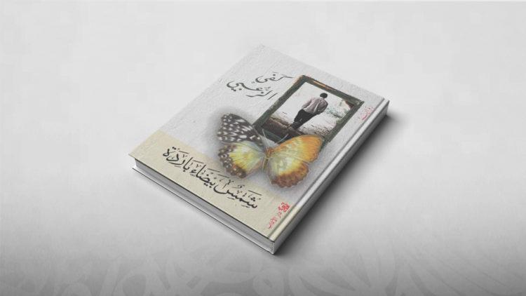 40c30795a شمس بيضاء باردة, كفى الزعبي, رواية, مراجعات أدبية, جائزة البوكر 2019,