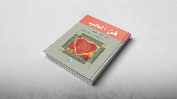 فن الحب, إريك فروم, مراجعات أدبية, كتب