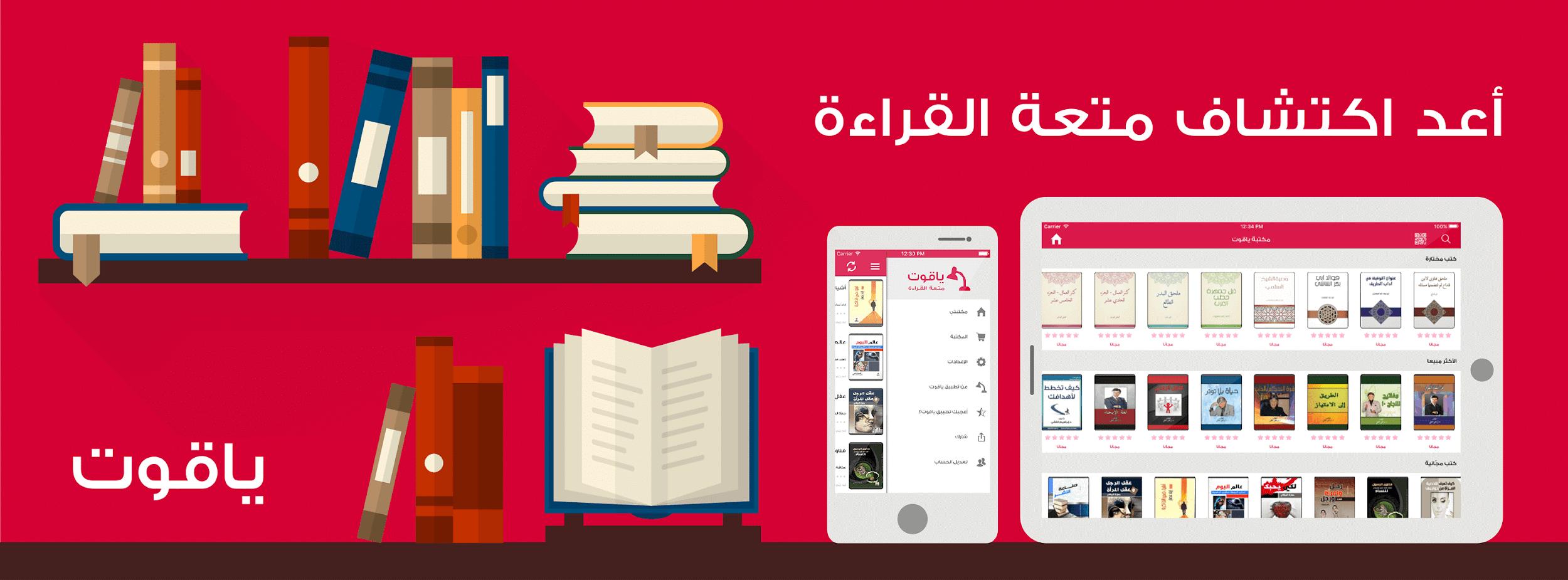 كتب، قراءة، كتب الكترونية، كتب رقمية، كتاب صوتي، هنناوي، أبجد، كتبي