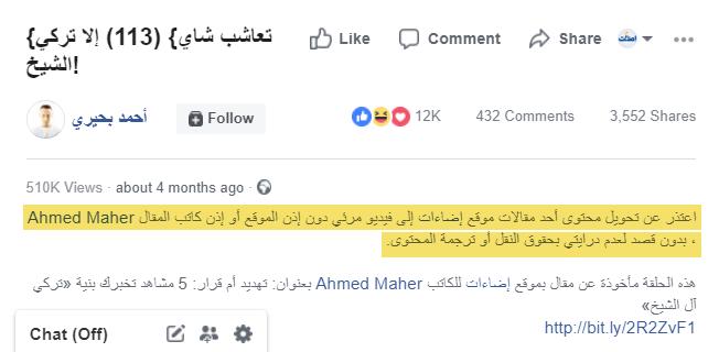 تعديل أحمد بحيري لأحد الفيديوهات