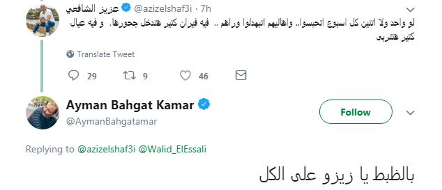 تغريدة الموزع المصري عزيز الشافعي عن سباب الجماهير لداعمي تركي آل الشيخ من الفنانين ورد أيمن بهجت قمر عليه.