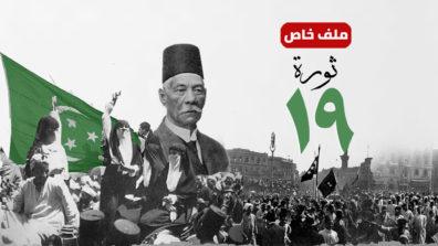 ثورة 19