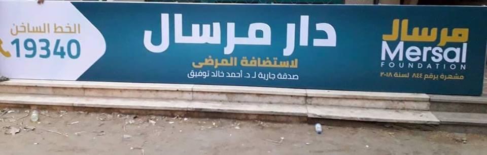 دار مرسال, مصر, أحمد خالد توفيق, وقف خيري