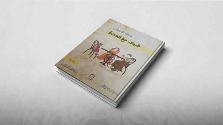 صيف مع العدو, شهلا العجيلي, روايات عربية, مراجعات أدبية, سوريا, الثورة السورية