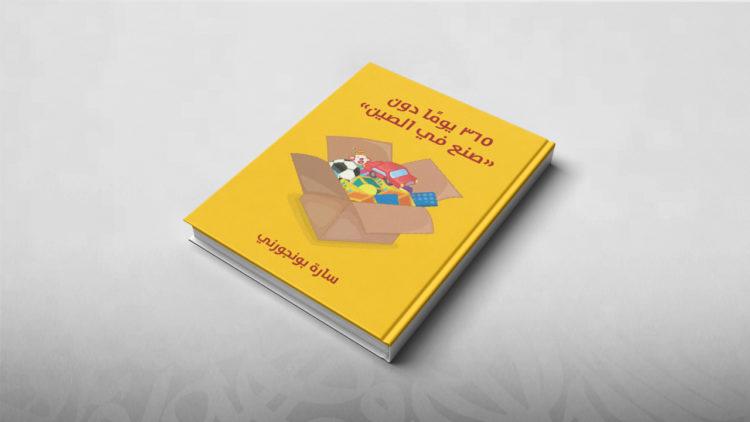 365 يومًا دون «صنع في الصين, سارة بونجورني, كتب, قراءات كتب
