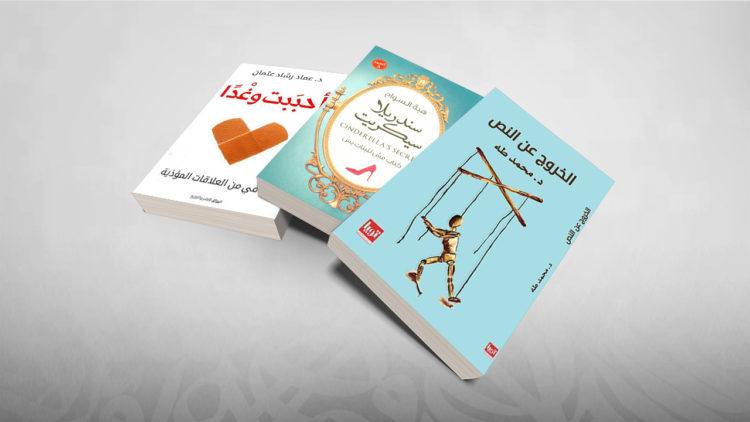 علاقات عاطفية, الخروج عن النص, محمد طه, سندريلا سيكريت, هبة السواح, أحببت وغدًا, عماد رشاد عثمان