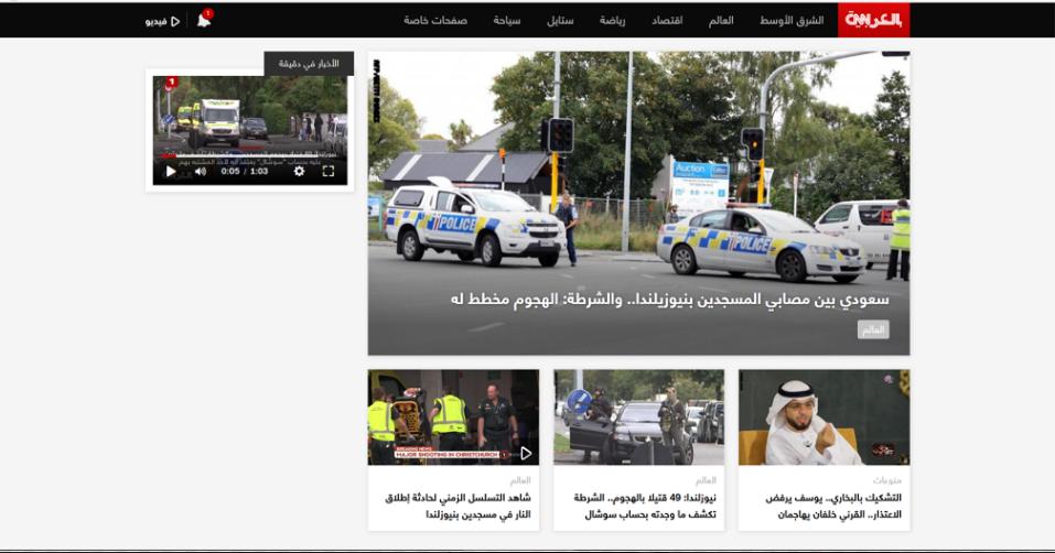 جانب من تغطية سي إن غن عربي لحادث نيوزيلندا