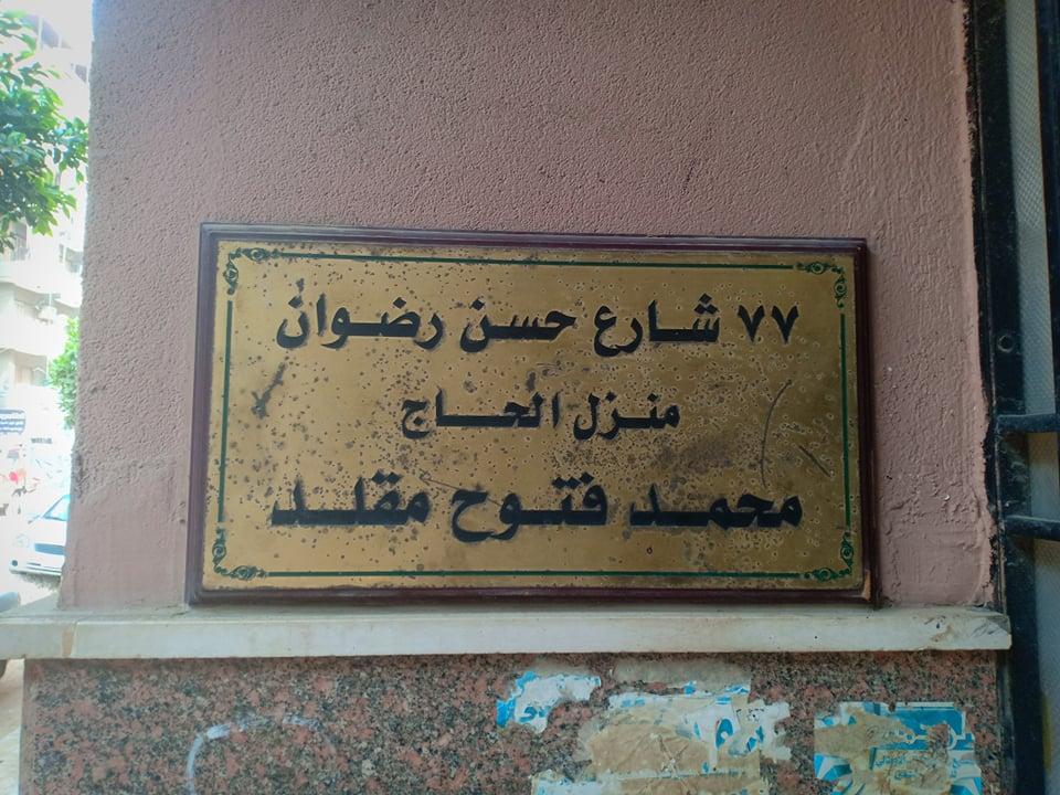شارع حسن رضوان, طنطا, مصر