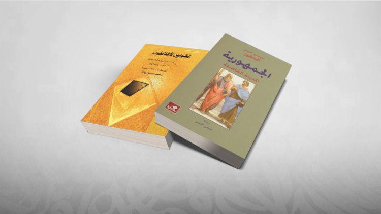 أفلاطون, القوانين, أفلاطون, روايات, كتب, محاورات