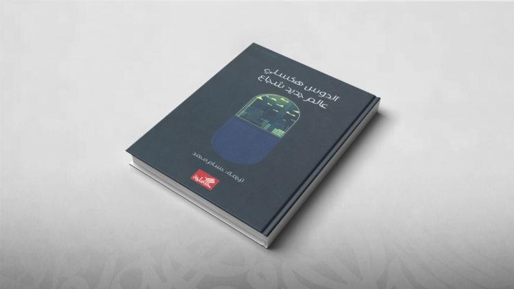رواية, عالم جديد شجاع, ألدوس هكسلي, مراجعات أدبية