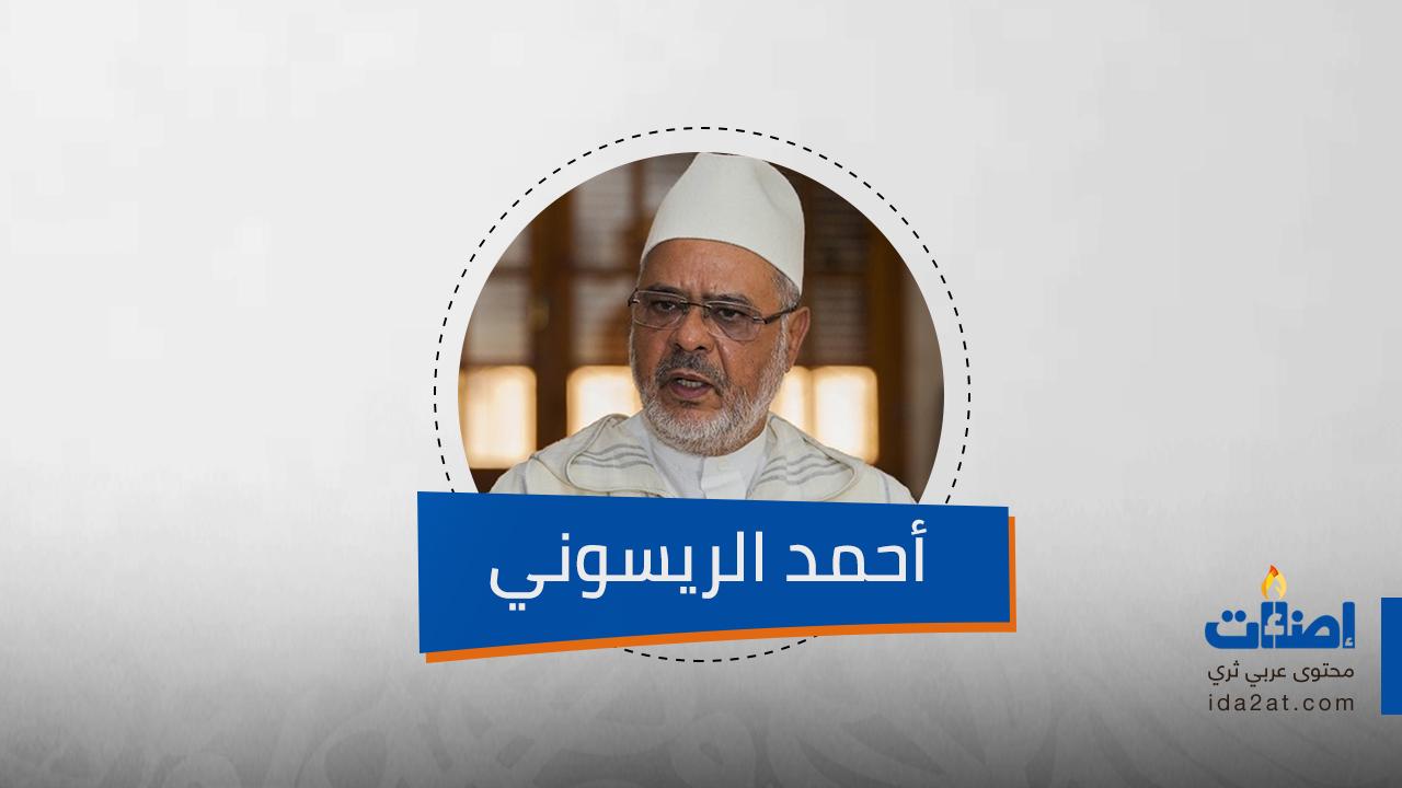 مسارات الإسلاميين: كيف يراها الريسوني اليوم؟ | مقابلة             style=