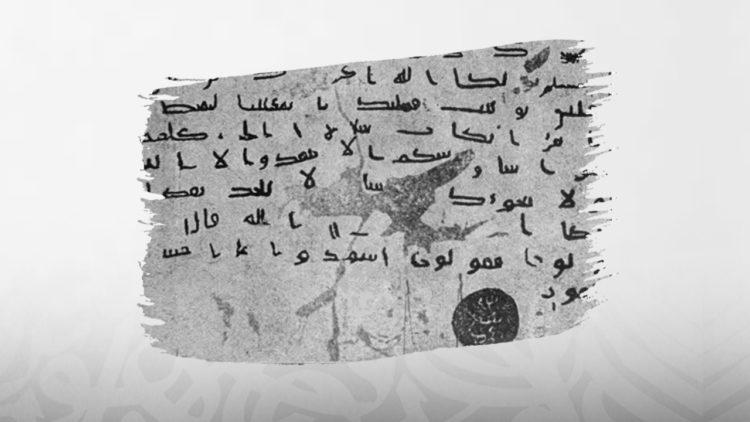 ختم النبي, النبي محمد, مصر, تاريخ, تاريخ وحضارة