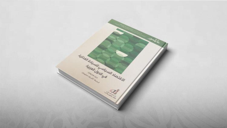 الاقتصاد السياسي للسيادة الغذائية في الدول العربية, جين هاريغان, كتب, عروض كتب