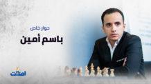 باسم أمين, الشطرنج, مصر