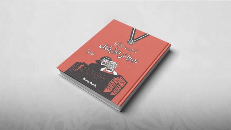 رواية, جوائز للأبطال, أحمد عوني, مراجعات أدبية, مصر, أدب