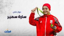 سارة سمير, مصر, رفع الأثقال, الشباب, بطلة العالم, حوارات, رياضة