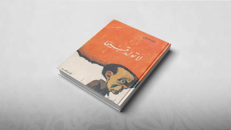 لا تولد قبيحًا, رجاء عليش, رواية, مراجعات أدبية, مجموعات قصصية