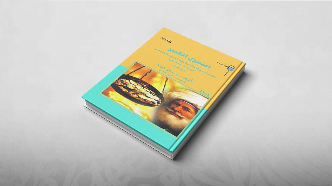 التحول الكبير, محمد علي, كتب, باسكال غزالة, قراءات كتب